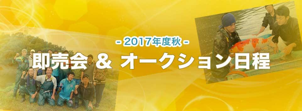 即売会&オークション日程
